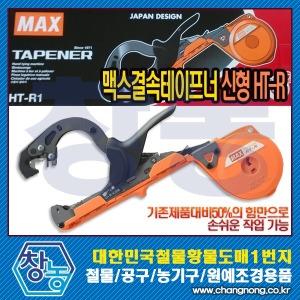창농 맥스결속기테이프너(일본MAX/HT-R1)신형결속기