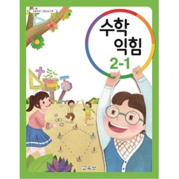 (교과서) 초등학교 수학익힘 2-1 교과서 2015개정 /새책수준