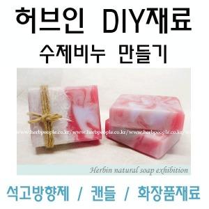 천연비누재료 비누만들기 화장품재료 비누베이스 몰드