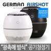 저먼에어샷 광촉매방식 공기청정기/공기정화기