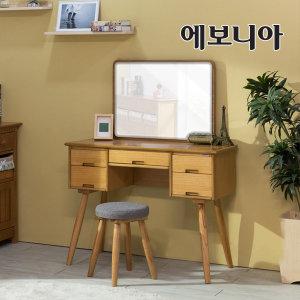 에코온 와이드 화장대/화장대+미러+스툴포함