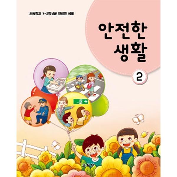 (교과서) 초등학교 안전한생활 2 교과서 2015개정/새책수준