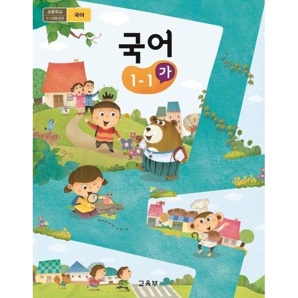 (교과서) 초등학교 국어 1-1 가 교과서 2015개정 /새책수준