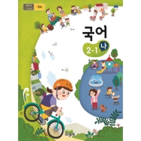 (교과서) 초등학교 국어 2-1 나 교과서 2015개정 /새책수준