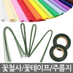 꽃철사/꽃테이프/꽃/주름지/철사/테이프/공예/만들기