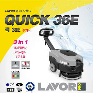 보행식습식바닥청소기 QUICK36E 퀵36E 이태리라보정품
