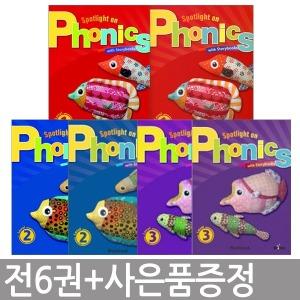 전6권+사은품 /  Spotlight on Phonics 1~3권 +워크북 / 휴대폰거치대