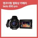 testo-890/열화상카메라 열화상측정기 터치스크린