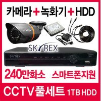 240만화소 가정용 CCTV 감시카메라 녹화기 설치 세트