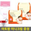 (아토팜크림 증정)퍼펙션 분유저장팩 60매/120매
