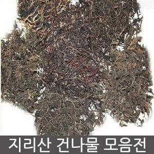 지리산 고사리/취나물/다래순/뽕잎/건나물/나물/곰취
