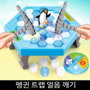 온가족이 함께하는 얼음깨기보드게임 펭귄트랩 장난감