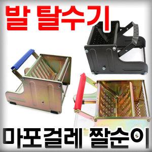 마포걸레탈수기/대걸레짤순이/마포탈수기/21번지