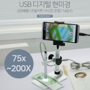 H4 스마트폰 전자현미경 BE437/디지탈/200배/USB/LED