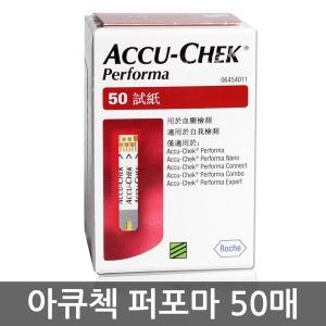 퍼포마 혈당측정지 50매 (유효기간 2020년 02월)