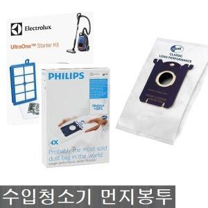 필립스 청소기먼지봉투/FC8021/필립스청소기먼지봉투