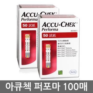 아큐첵 퍼포마 혈당시험지 2박스 100매 (2018년 7월)