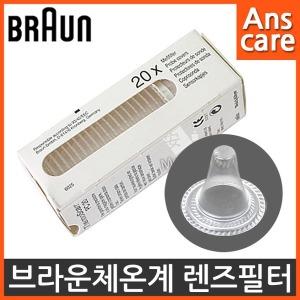 브라운체온계 IRT-6030/IRT-6520 렌즈필터 (20입x1통)