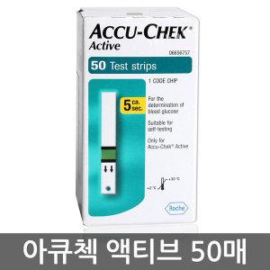 액티브 혈당측정지 50매 (유효기간 2021년 04월)