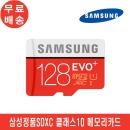 삼성 갤럭시탭 E SM-T375 128기가 메모리카드