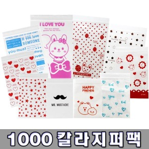 1000칼라지퍼백 색상랜덤 / 폴리백 지퍼봉투 지퍼비닐