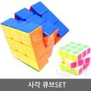 사각큐브세트 큐브 창의블럭 퍼즐 장난감 요요 선물