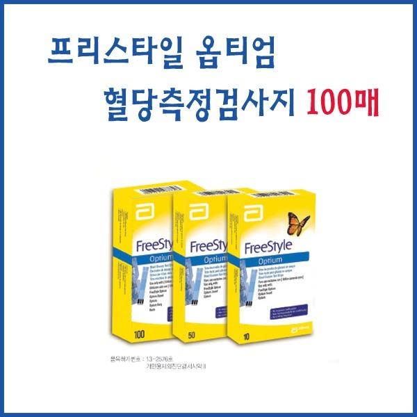 프리스타일 옵티엄 혈당시험지100매 유효21년 02월