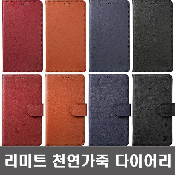 천연가죽 리미트케이스 갤럭시S7 S8 S7 노트8 5 Q6 G7