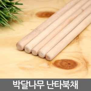 국산 박달나무 난타채 난타스틱 난타북채 YGNT-3816
