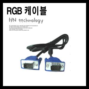 RGB 케이블