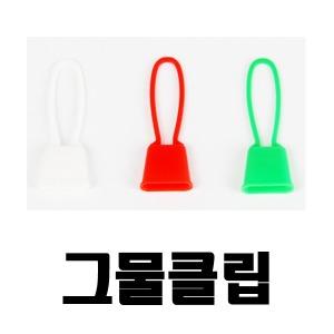 봉지클립 봉투밀봉 그물클립 클립 결속기