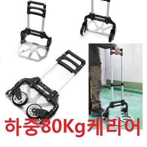 핸드캐리어/대차/적재하중80kg 쇼핑카트