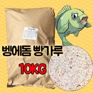 (IC피싱) 벵에돔빵가루 10kg 포대빵가루 벌크 빵가루