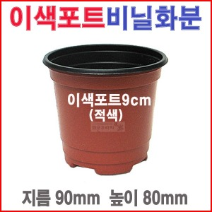 이색포트9cm/비닐/플라스틱/농장/블루베리/모종화분