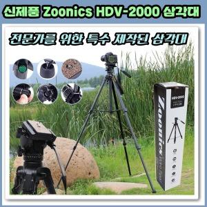 名品 Zoonics HDV-2000 삼각대 FOR DSLR 비디오카메라