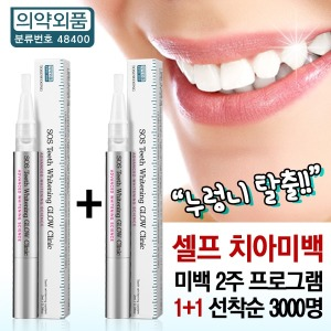 1+1 누렁니 미백펜/치아미백가격/연예인치아미백
