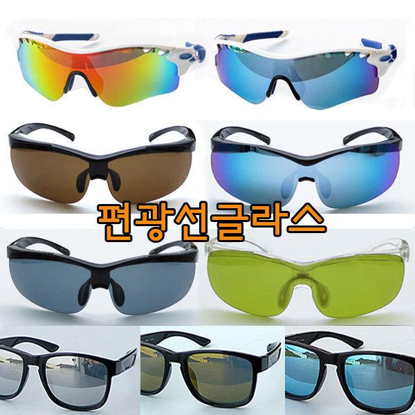 스포츠 편광 선글라스 자외선차단 안경 자전거 용품