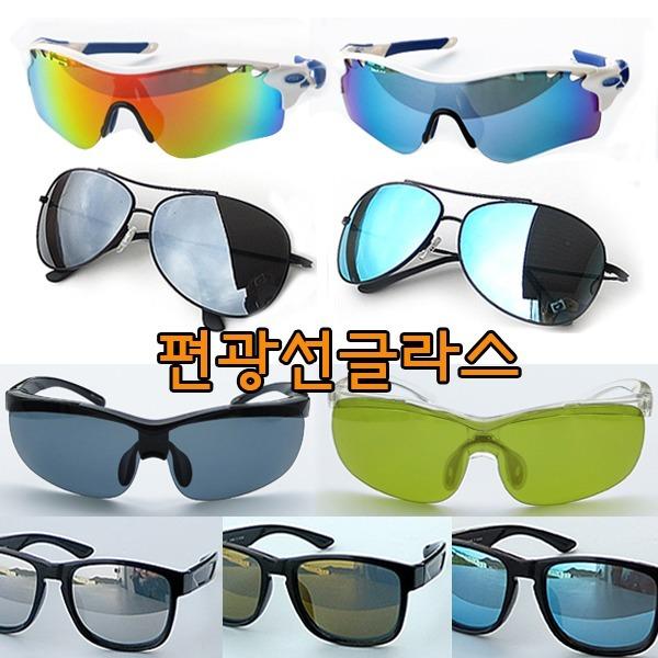 패션 편광 선글라스 자외선차단 안경 골프 낚시 용품