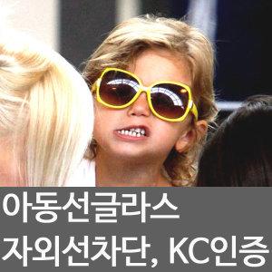 아동 썬글라스 아이 선글라스 고글 자외선차단100%