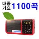 1100곡 노래칩 휴대용 MP3 효도 라디오 선물 생일선물