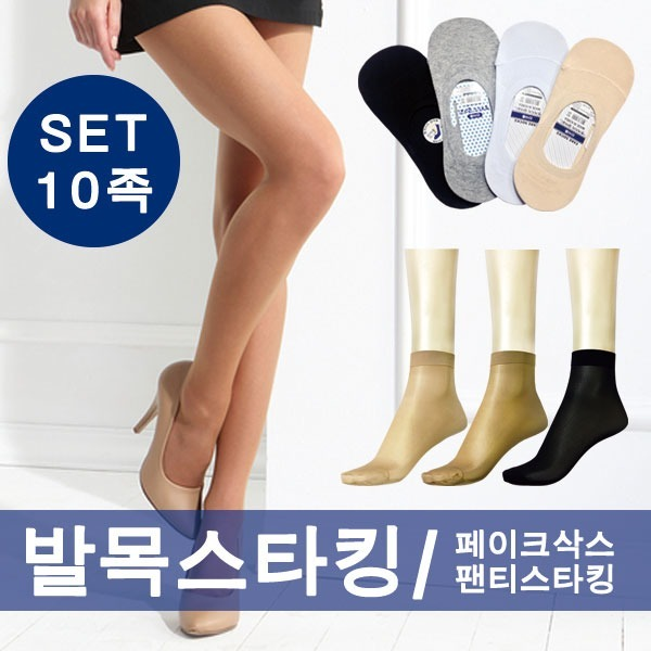 고탄력 발목스타킹 꼼꼼한 봉제 고급원단 초특가