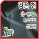 검은천 검정 융 가리개 테이블보 에코백 원단 캔버스