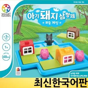 무료배송 아기돼지삼형제퍼즐게임 한글판 보드게임