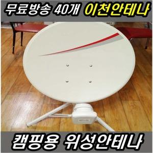 캠핑용 무료 위성안테나 디지털방송 TV HD 위성수신기