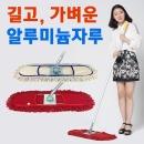 기름걸레세트/밀대/막대걸레/리스킹오일/단품구매OK