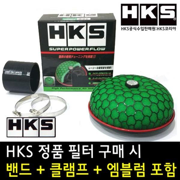 HKS정품 슈퍼 파워 플로우 리로디드 오픈필터