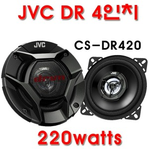 JVC DR 4인치 코엑셜 스피커 자동차 오토바이