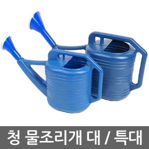 청 물조루 물조리개 분무기 원예용품 화단 물뿌리개