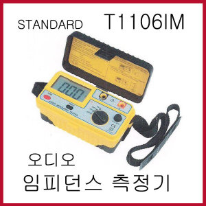 STANDARD오디오임피던스측정기/T1106IM/오디오/대만