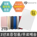 +정품+당일무료배송 Backup Plus S 2TB 외장하드